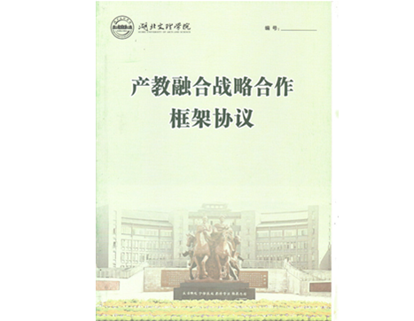 产教融合战略合作框架协议