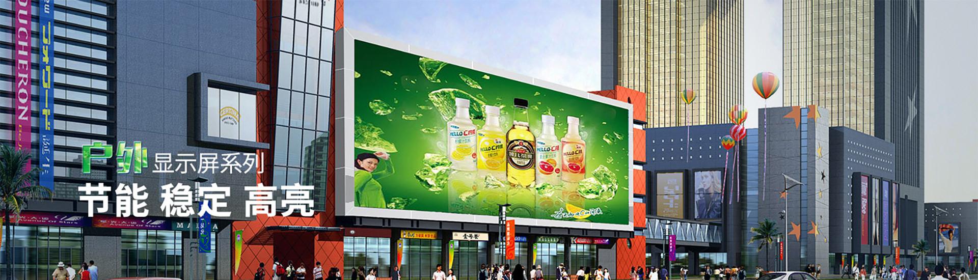 戶外的襄陽顯示屏廣告怎么選擇位置