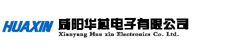 咸阳华芯电子有限公司