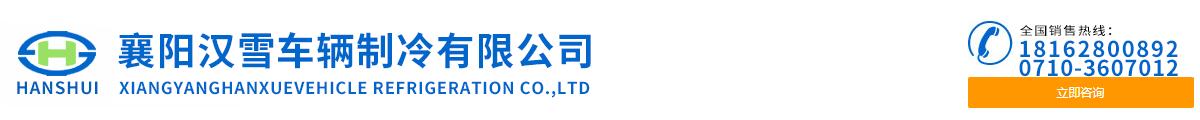 襄阳汉雪车辆制冷有限公司