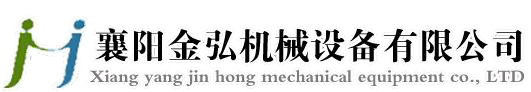 襄陽金弘機械設備有限公司_Logo