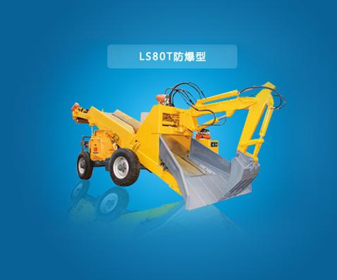 LS80T 防爆型扒渣機