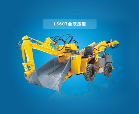 LS60T 全液压型扒渣机