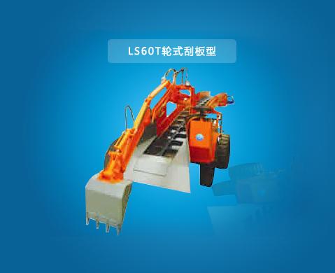 LS60T轮式刮板型扒渣机