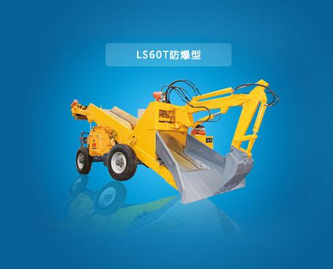 LS60T 防爆型扒渣机