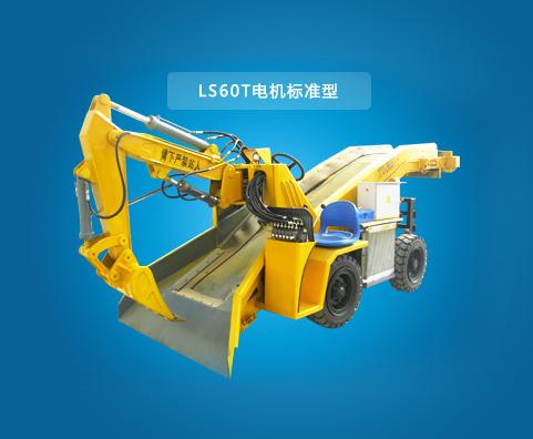 LS60T 电机标准型扒渣机