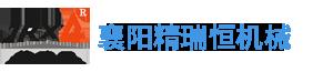 襄陽精瑞恒業機械有限公司