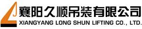 襄阳久顺吊装有限公司_Logo