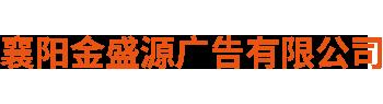 襄阳金盛源广告有限公司