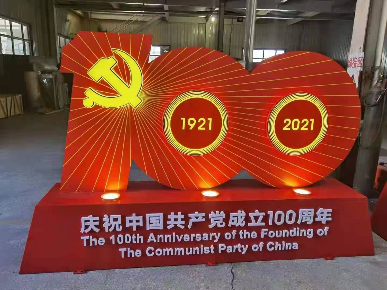 建党100周年设计