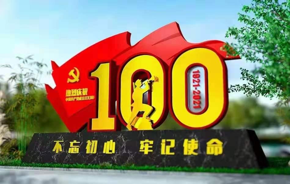 建党100周年设计制作