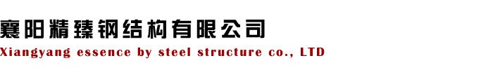 襄阳精臻钢结构有限公司_Logo