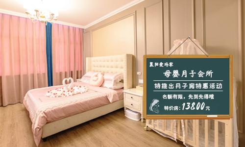 襄阳爱玛家现推出特价13800月子房优惠活动