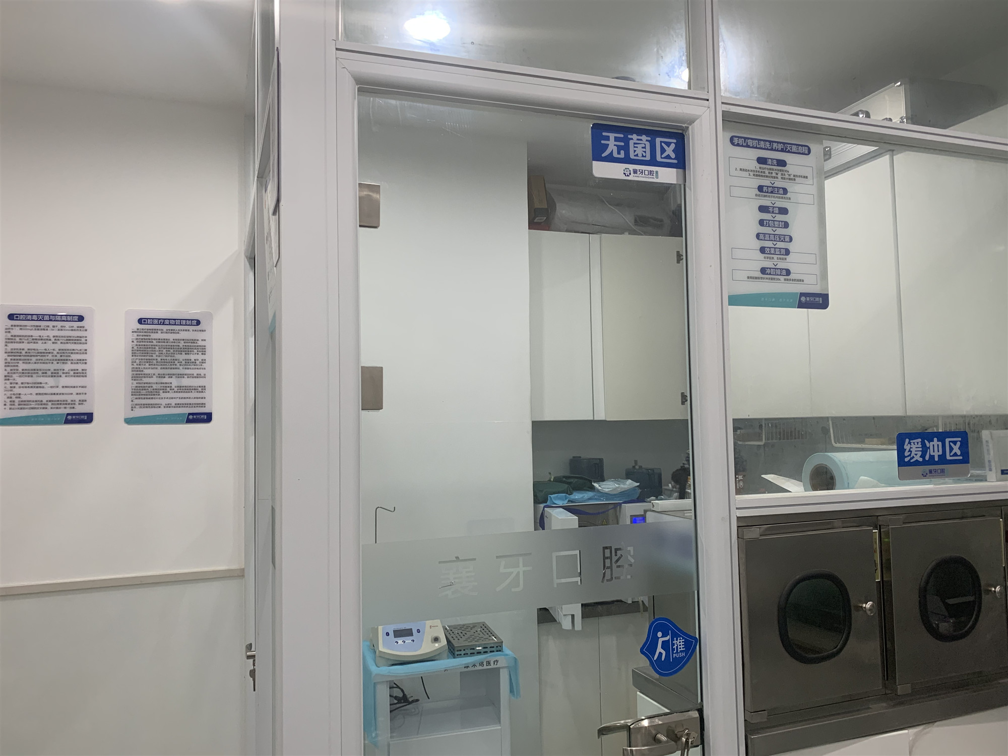 医疗器械无菌区