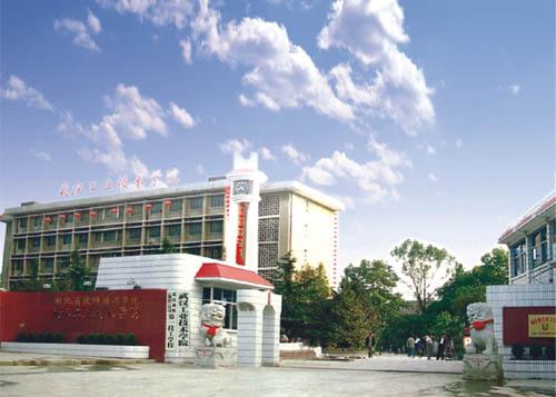 武钢第一技工学校