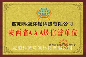 陕西省AAA级信用单位