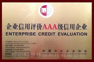 企业信用等级评价AAA级企业