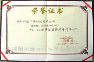 315质量信誉保障承诺单位