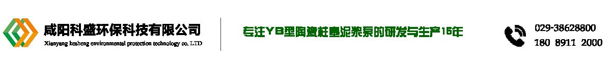 咸阳科盛环保科技有限公司