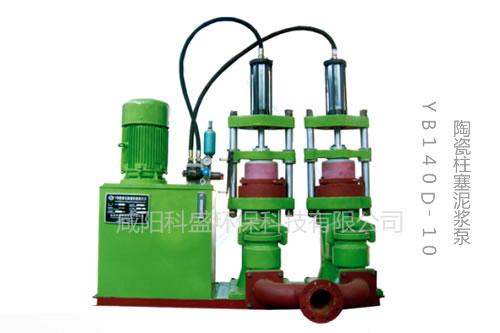 YB140D-10陶瓷柱塞泥浆泵