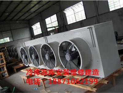 冷風機蒸發器