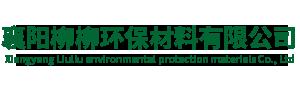 柳柳环保材料有限公司