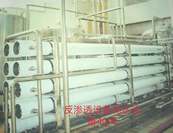 化工用反渗透设备厂家