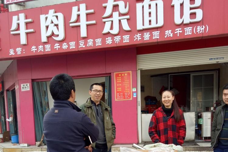 带你看一看12月清晨襄阳牛肉面馆的繁华景象