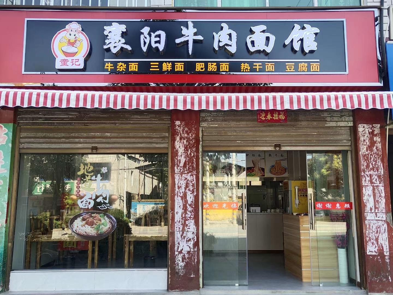 想创业的襄阳小伙伴看过来,不如开一家襄阳牛肉面馆吧