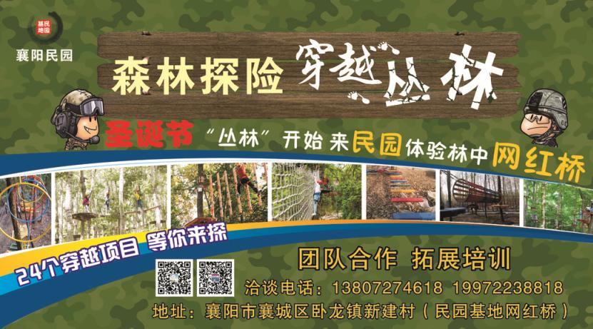 森林探险活动