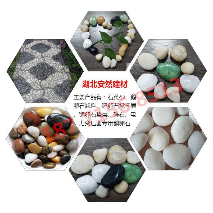 襄阳汉江天然鹅卵石