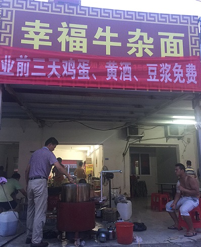 襄阳牛杂面培训学员开店…