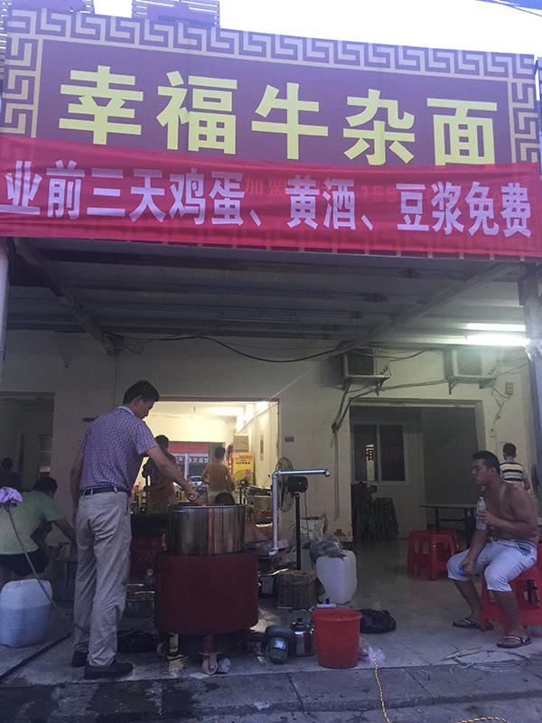 襄阳牛杂面培训学员开店案例
