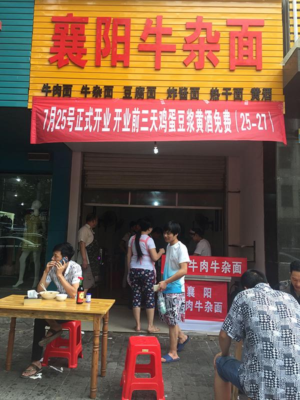 襄阳牛杂面培训学校开店…