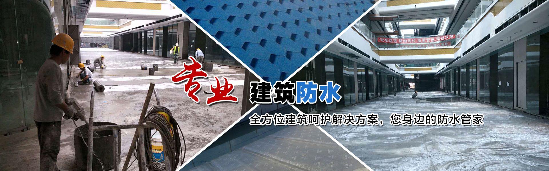 咸阳防水工程施工