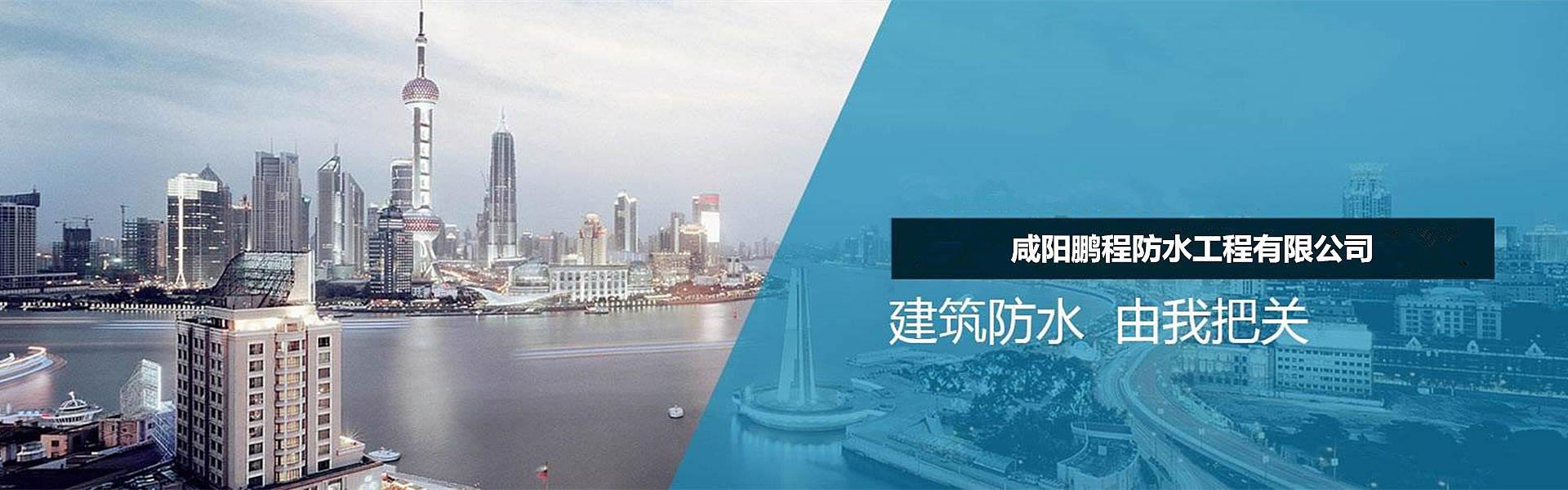 咸阳防水工程公司
