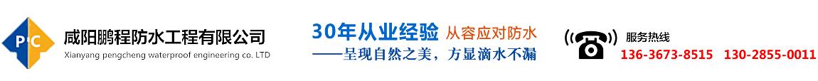 咸阳鹏程防水公司