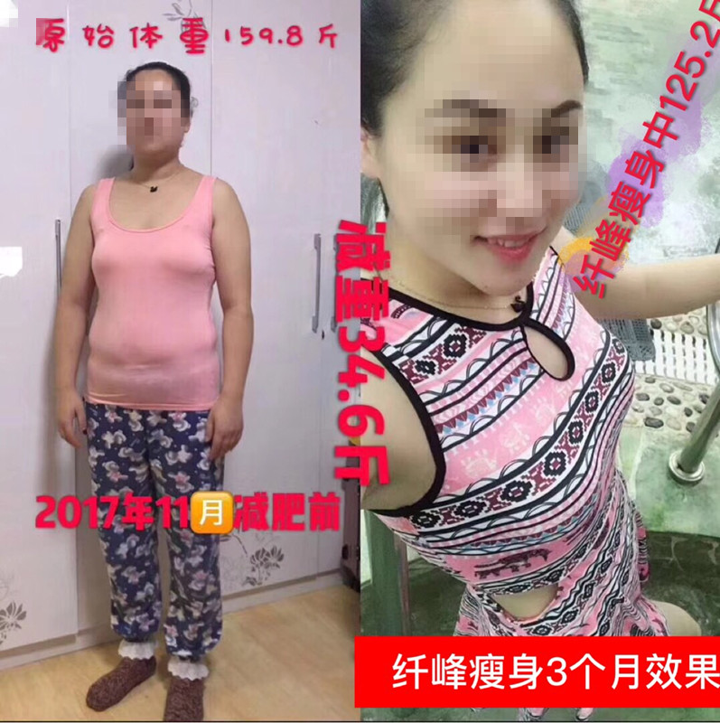 瘦身减肥效果1