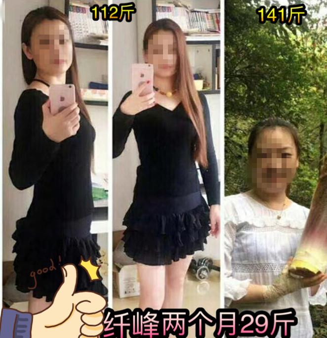 减肥前后对比1