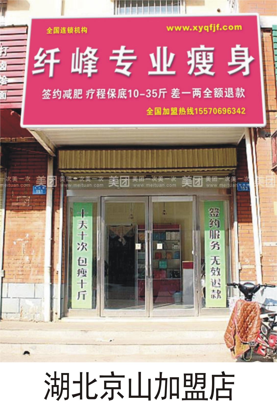 湖北京山加盟店