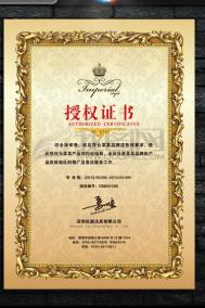 纤峰荣誉证书展示