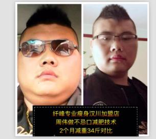 汉川减肥门店展示