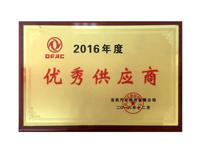 2016年度优秀供应商