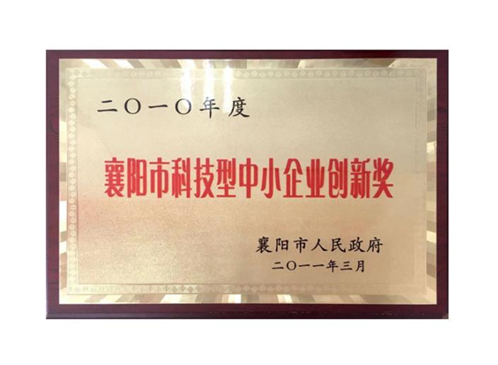 襄阳市科技型中小企业创新奖