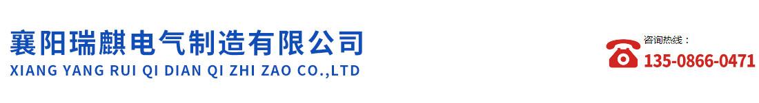 襄阳瑞麒电气制造有限公司