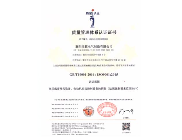 上海質星檢測認證 001