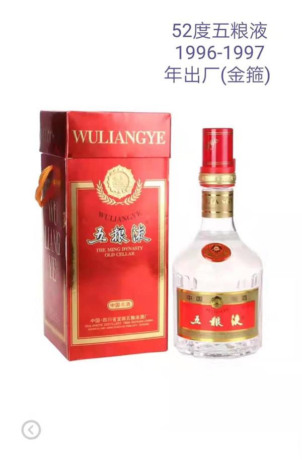 襄阳烟酒回收分享纯粮固态法酿造白酒的特点