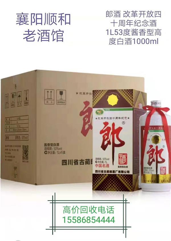 襄阳酒回收高价上门回收酒类礼品类欢迎咨询