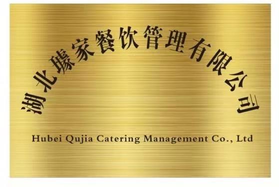 湖北璩家餐饮管理有限公司
