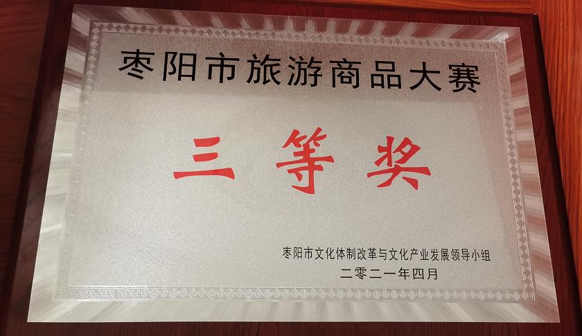 枣阳市旅游商品大赛三等奖